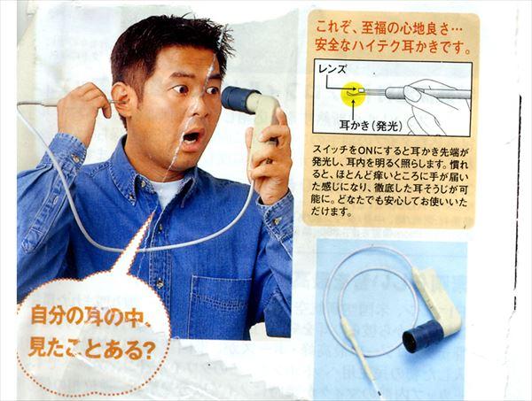 発明品 22