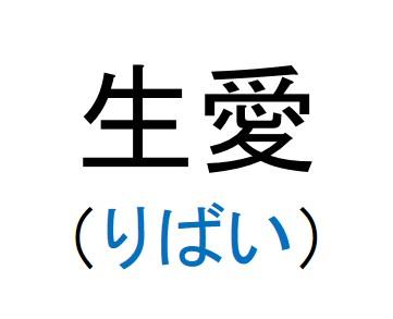 10_生愛(りばい)