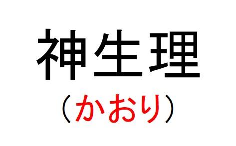 11_神生理(かおり)