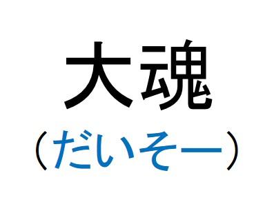 13_大魂(だいそー)