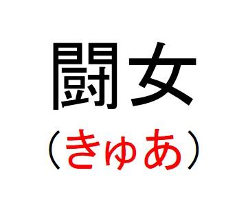 14_闘女(きゅあ)