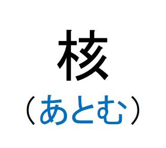 16_核(あとむ)