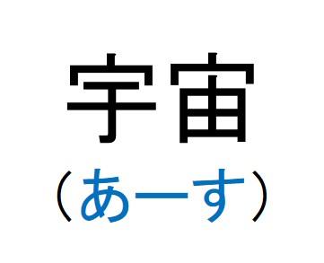 17_宇宙(あーす)
