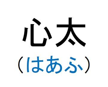 18_心太(はあふ)