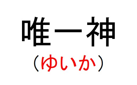 1_唯一神(ゆいか)