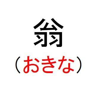 24_翁(おきな)