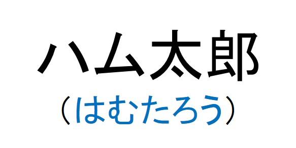 26_ハム太郎(はむたろう)