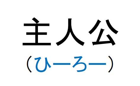 27_主人公(ひーろー)