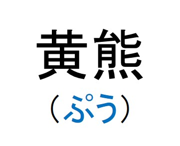 29_黄熊(ぷう)