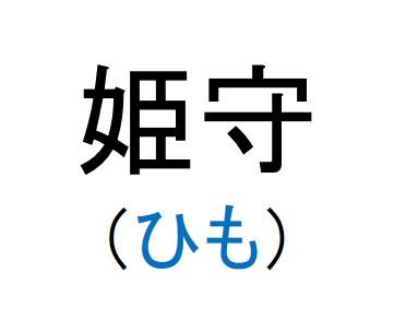 2_姫守(ひも)