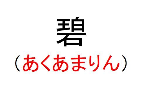 30_碧(あくあまりん)
