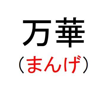 31_万華(まんげ)