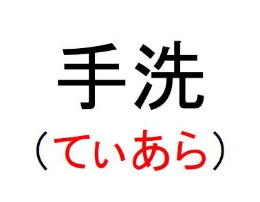 33_手洗(てぃあら)