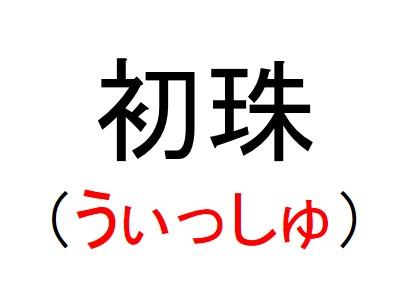 34_初珠(うぃっしゅ)