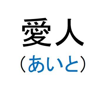 36_愛人(あいと)