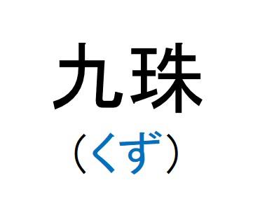 38_九珠(くず)