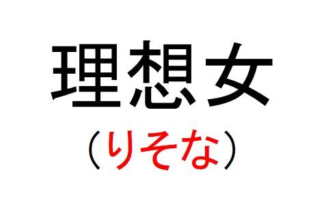 39_理想女(りそな)