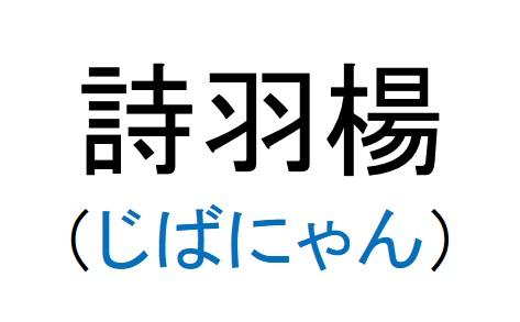 3_詩羽楊(じばにゃん)
