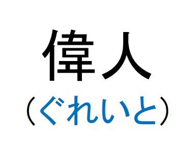 44_偉人(ぐれいと)