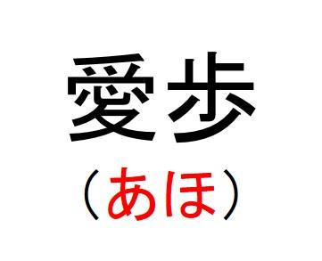 47_愛歩(あほ)
