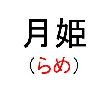 4_月姫(らめ)