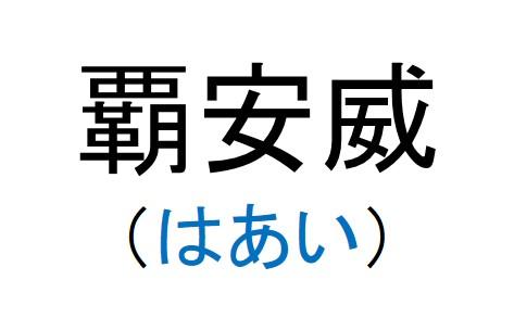 5.覇安威(はあい)