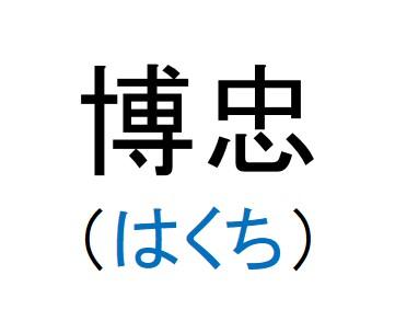 51_博忠(はくち)