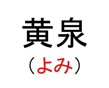 52_黄泉(よみ)