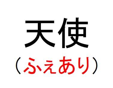 56_天使(ふぇあり)