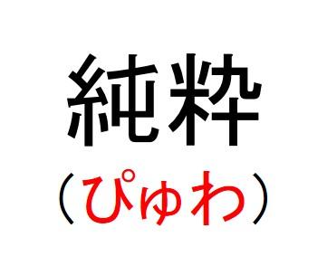 57_純粋(ぴゅわ)
