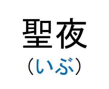 58_聖夜(いぶ)