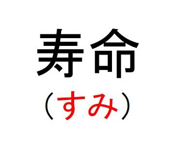 59_寿命(すみ)