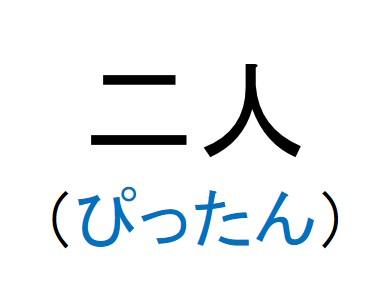 60_二人(ぴったん)