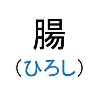 61_腸(ひろし)
