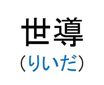 65_世導(りいだ)