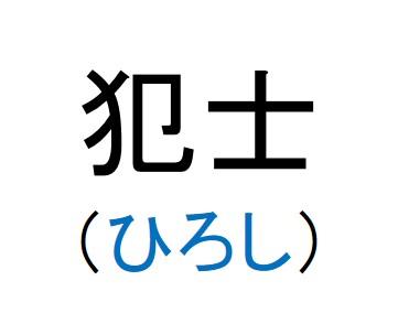 66_犯士(ひろし)