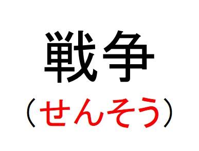 67_戦争(せんそう)