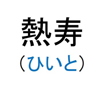 68_熱寿(ひいと)