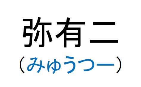 6_弥有二(みゅうつー)