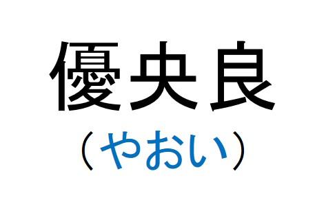72_優央良(やおい)