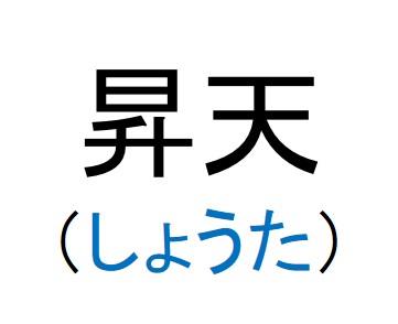 73_昇天(しょうた)