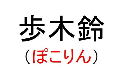 7_歩木鈴(ぽこりん)