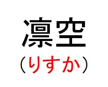 8_凛空(りすか)