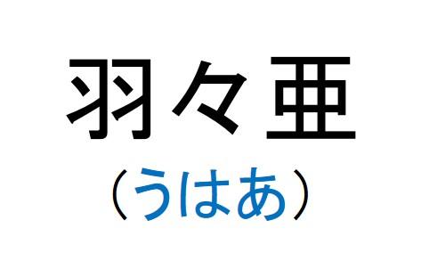 9_羽々亜(うはあ)
