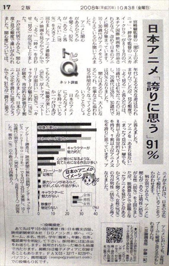 日本雑学 44