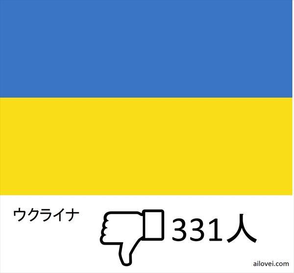 嫌いな国_ 44