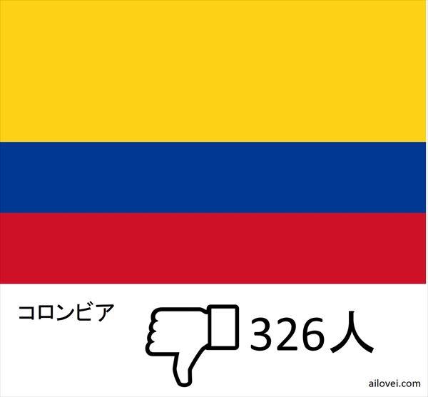 嫌いな国_ 45