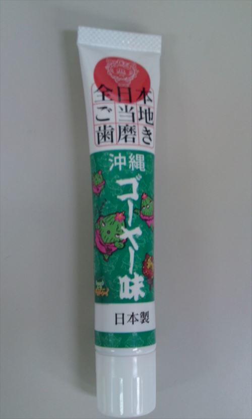 歯磨き粉フレーバー 31