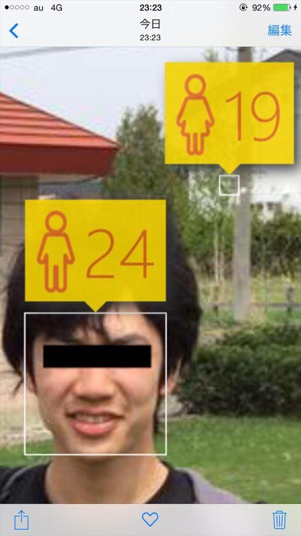 怖い画像 5.0