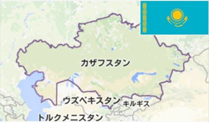内陸国一覧 - JapaneseClass.jp